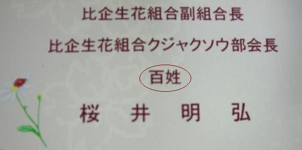 meishi.JPG
